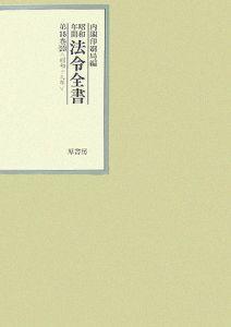 昭和年間法令全書 昭和十九年 第18巻ー20