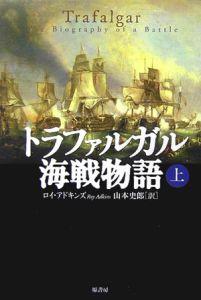 トラファルガル海戦物語(上)