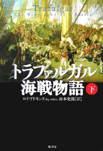 トラファルガル海戦物語(下)