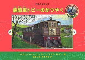 機関車トビーのかつやく