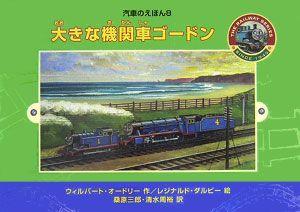 大きな機関車ゴードン