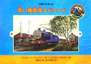 青い機関車エドワード