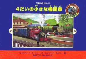 4だいの小さな機関車