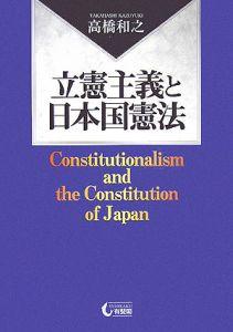 立憲主義と日本国憲法