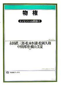 物権 エッセンシャル民法2