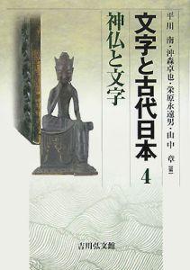 文字と古代日本 神仏と文字