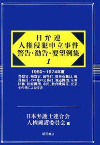 日弁連人権侵犯申立事件・警告・勧告・要望例集 1950-1974