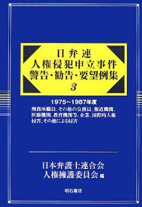日弁連人権侵犯申立事件・警告・勧告・要望例集 1975-1987