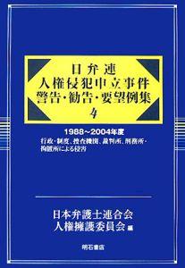 日弁連人権侵犯申立事件・警告・勧告・要望例集 1988-2004