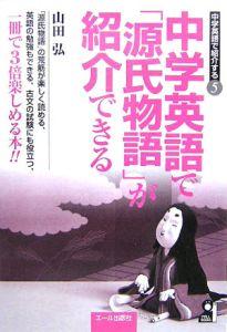 中学英語で「源氏物語」が紹介できる 中学英語で紹介する5