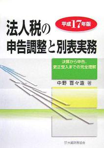 法人税の申告調整と別表実務 平成17年