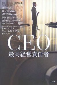 CEO最高経営責任者