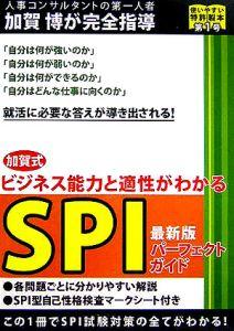 加賀式SPIパーフェクトガイド
