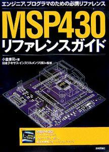 MSP430リファレンスガイド