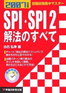 SPI・SPI2解法のすべて 2007