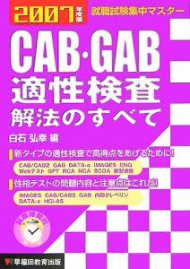 CAB・GAB適正検査解法のすべて 2007