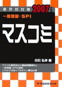 業界別対策一般常識・SPIマスコミ 2007