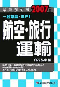 業界別対策一般常識・SPI航空・旅行・運輸 2007