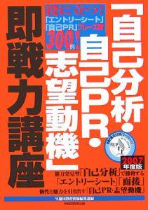 「自己分析・自己PR・志望動機」即戦力講座 2007
