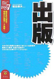出版 2007