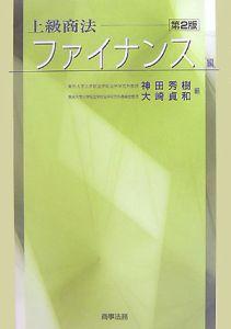 上級商法 ファイナンス編<第2版>