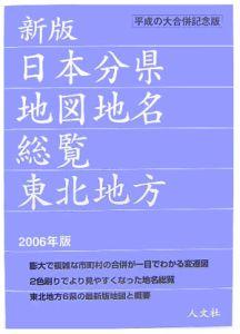 日本分県地図地名総覧 東北地方 2006