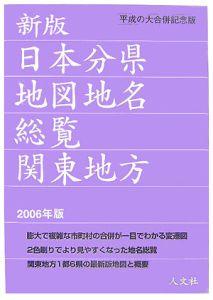 日本分県地図地名総覧 関東地方 2006