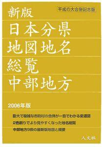 日本分県地図地名総覧 中部地方 2006