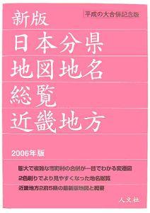 日本分県地図地名総覧 近畿地方 2006