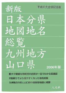 日本分県地図地名総覧 九州地方・山口県 2006