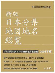 日本分県地図地名総覧 2006