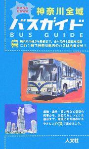 神奈川全域バスガイド