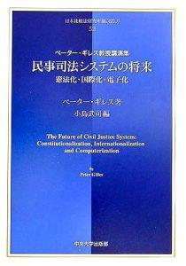 民事司法システムの将来