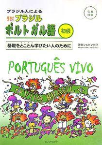 ブラジル人による生きたブラジルポルトガル語 初級