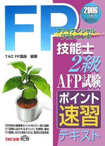 FP技能士2級AFP試験ポイント速習テキスト 2006.1