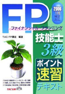 FP技能士3級ポイント速習テキスト 2006.1