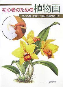 初心者のための植物画