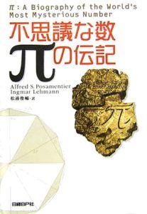 不思議な数πの伝記