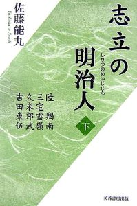 『志立の明治人』佐藤能丸