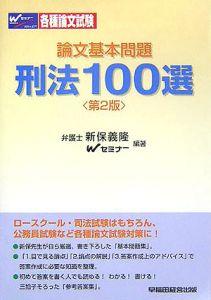 刑法100選