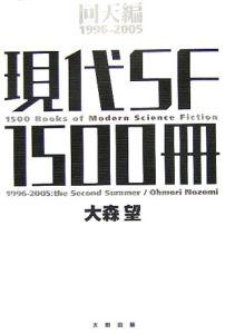 現代SF 1500冊
