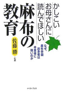 『かしこいお母さんに読んでほしい麻布の教育』神山由美子