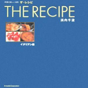 The recipe イタリアン編