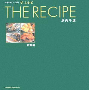 The recipe 和食編