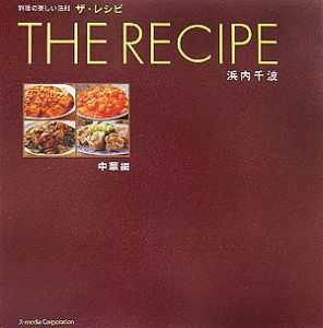 The recipe 中華編