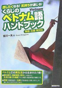 皆川一夫『くらしのベトナム語ハンドブック』