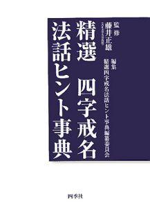 精選 四字戒名 法話ヒント事典