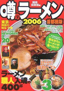 噂のラーメン<首都圏版> 2006