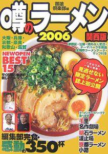 噂のラーメン<関西版> 2006