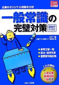 一般常識の完璧対策 2007